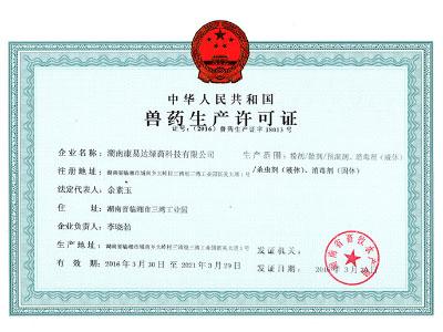 2016年-新宝6官网下载生产许可证